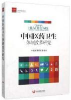 China Healthcare System Reform Re