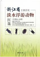 Atlas of Common Freshwater Zooplankton in Zhejiang