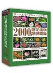 Atlas of 2000 Flowering Ornamentals