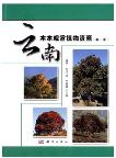 Woody Ornamental Plant Resources in Yunnan (Vol.1)