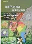 A Field Guide to Naturalized Plants in Southern Taiwan