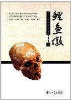 Li Yu Dun:the Bioarchaeology of a Neolithic Site in South China