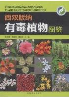 Xishuangbanna Poisonous Plant Illustrated Handbook