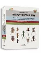 Album of Type Specimens of Longhorn Beetles Deposited in National Zoological Museum of China