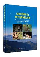 The Terrestrial Vertebrate Fauna of Wutong Mount in Shenzhen