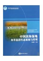 Smooth Cordgrass Salt Marsh Ecosystem and Management in China Coastal Wetlands