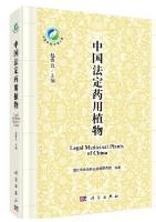 Legal Medicinal Plants of China