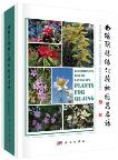 Recommended List of Landscape Plants for Qujing
