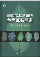 Photographic Atlas of Reef Fish and Deep Sea Fish Otoliths from South China Sea