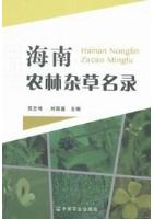 List of Agricultural and Forestry Weeds from Hainan
