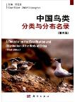A Checklist on the Classification and Distribution of the Birds of China (Third Edition)