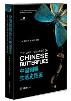 The Life Histories of Chinese Butterflies