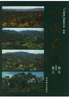Forest in China(Vol.1)