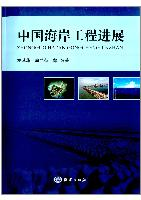 Advances in Coastal Engineering of China