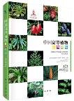 Higher Plants of China in Colour (Volume II) Pteridophytes-Gymnosperms