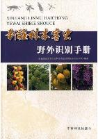 Identification Manual of Forest Insect Pest in the Wild of Xinjiang