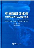 The Relationship Between Scyphomedusae Biology and Human Beings in China Seas