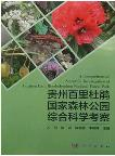 A Comprehensive Scientific Investigation of Guizhou Baili Rhododendron National Forest Park