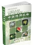 Chinese Medicinal Plants (Vol.9)