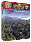 The Rare, Endangered and Conserved Plants of Dehong, Yunnan, China