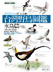 Wild Birds of Taiwan - Water Bird
