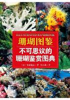 Illustrated Handbook of Coral:Incredible Appreciation Books About Coral