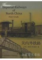 Imperial Railways of North China