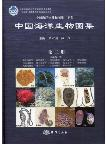 An Illustrated Guide To Species in China's Seas(Vol.3) - Animalia (1): Porifera Cnidaria  Plathyelminthes Nemertinea Nematoda; Acanthocephala Rotifera Gastrotricha   Kinorhyncha Priapulida Annelida; - Sipuncula    Echiura