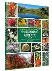 Encyclopedia of Chinese Garden Flora(Vol.5)