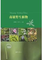 Wild Plants of Nanxiong