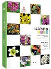 Higher Plants of China in Colour (Volume IV) Angiosperms Papaveraceae-Dichapetalaceae
