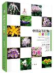 Higher Plants of China in Colour (Volume VI) Angiosperms Diapensiaceae-Solanaceae
