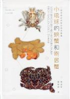 Some Brachyura and Anomura Fauna from Siaolioucious, Taiwan (out of print)