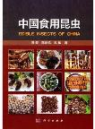 Edible Insects of China