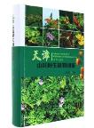 Pictorial Handbook of Wild Plants in Mountainous Area of Tianjin