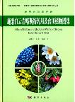 Atlas of Edible and Medicinal Plants in Shibing Dolomite Karst Area
