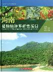 Inventory of Plant Species Diversity of Hainan