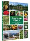 Encyclopedia of Chinese Garden Flora (Vol.11) Rubiaceae--Symplocaceae