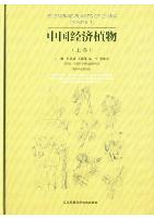 Economic Plants of China(Volume 1)