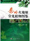 Atlas of Common Plants in Huoditang of Qinling Mountains