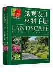 Landscape Plants Design
