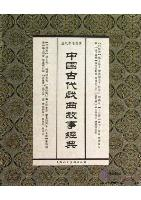 Collection of Chinese Traditional Opera Stories