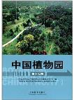 The Botanical Gardens of China No.17