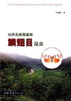 Forest Lepidoptera Insects of South East Shanxi