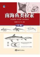 Systematic Synopsis of Fishes of  The South China Sea - Vol.1