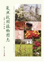 Illustrated Book of Plants from Fudan Campus