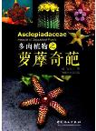 Asclepiadaceae Miracle of Succulent Plants