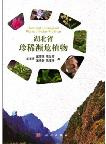 Rare and Endangered Plants of Hubei Province