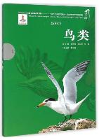 Series of the National Zoological Museum of China for Wildlife Ecology and Conservation:Birds