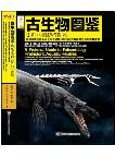 A Pictorial Guide to Paleontology (in 5 volumes) - Prehistoric Aquatic Reptiles